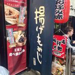 65112816 - 紅葉堂本店と紅葉堂弐番屋で揚げもみじをいただけます!