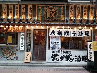 肉汁餃子製作所ダンダダン酒場 渋谷店