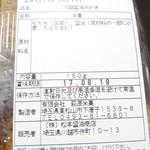 65115526 - 醤油のおかき