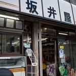 坂井屋菓子店 - 坂井屋菓子店店の外観