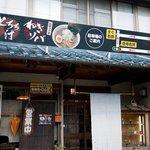 あけぼの食堂 - あけぼの食堂 ラーメンを食べたい。