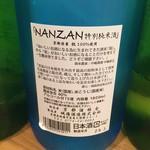 おさけcafe petit * petit - 南山 特別純米酒 ラベル