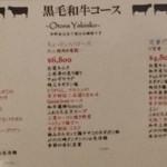 焼肉グレート - メニュー