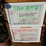 65121737 - 4月の温野菜と炊き込みごはんの説明(2017年4月4日)
