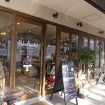 Bakery&Cafe BakeAwake - 深沢にオープン