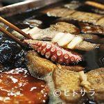 上田温酒場 - ダシに浸かるおでんは、最高値のタコで300円