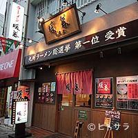 暖暮 - 某テレビ放送にて九州ラーメン総選挙1位獲得の人気店