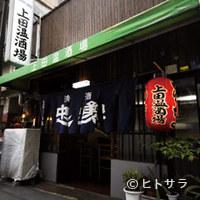 上田温酒場 - 今や大阪に2軒しかない「温酒場」