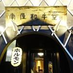 南屋和牛堂 - お店の外見!!(^O^)/