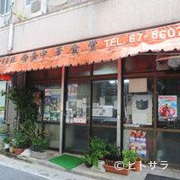 金壷食堂 - 国際通りから市場を抜けた先に店を構える