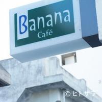バナナカフェ - お酒を飲める人も、飲めない人もいっしょに楽しめる