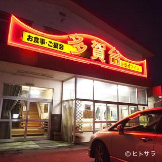 味に自信の本格中華料理が味わえるお店