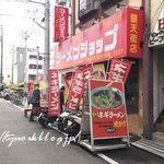 ラーメンショップ 銀天街店 -