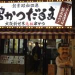元祖串かつ だるま - お店