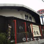 幸庵 広陵店 - 宮崎牛A-5ランクは風味バツグン。とろける柔らかさに感動!