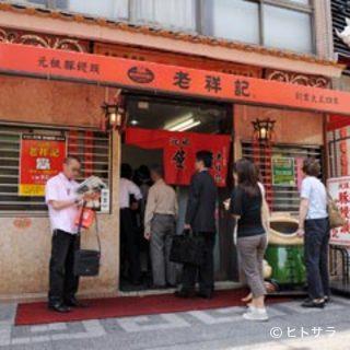 南京町で人気のお店