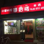 華香楼 -