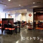 中華料理 瀋陽飯店 - ホテル直営の本格中華料理店