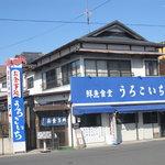 6513739 - うろこいち@福島県いわき市小名浜