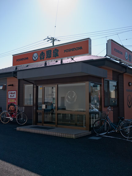 吉野家 SBS通り静岡店 name=