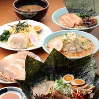 ラーメン横浜家 - 多彩なラーメンをご用意しております。あなたのお好みは?