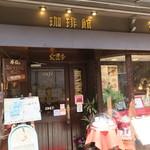珈琲館 紅鹿舎 - 古き良き喫茶店