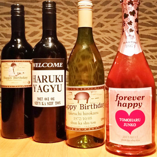 【記念日に】世界に一つだけのオリジナルラベルワイン作成します