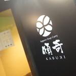 札幌スープカレー傾奇 - サイン