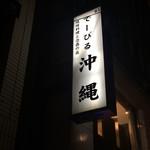 でーびる沖縄 - 看板