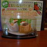 安心や - 新商品!浅草おいなりバーガー Inari Sushi Burger  日光の老舗洋食店が作る牛肉100%のハンバーグ使用!