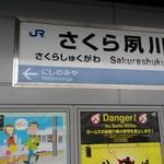 65142916 - さくら夙川駅に降車