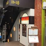 カフェ セジュール - 1階の外観