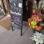 Bakery&Cafe BakeAwake - 4月1日にオープン