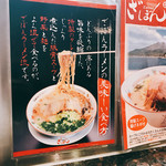 ざぼんラーメン - 食べ方レクチャー