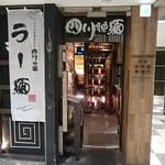 四川辣麺 - 外観