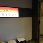 カフェ セジュール - 地下のお店の入口