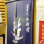 牛たん料理 雅 - 店舗外観