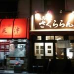 65147375 - 店の外観、隣は昭和中華の天津