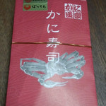 Kanidouraku - 箱◎