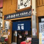 天ぷら海鮮 五福 - 夜もお手頃に楽しめる店ですね〜