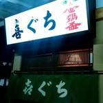 喜ぐち - 喜ぐち@古町(新潟) 入口