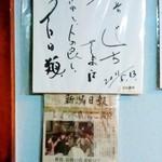 喜ぐち - 喜ぐち@古町(新潟) 吉田類の色紙