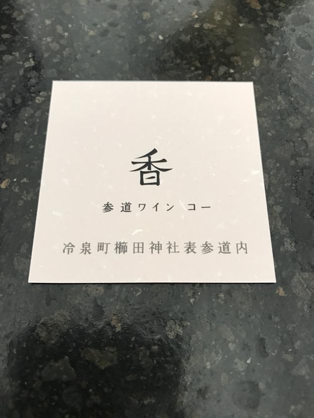 参道ワイン 香