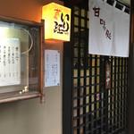 65156311 - 外観_入口                       2017/04/08(土)訪問 16:40頃訪問