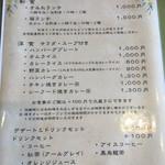 カフェ&レストラン ビオラ - ランチメニュー