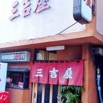 三吉屋 - 三吉屋@西堀(新潟) 入口