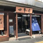竜ヶ崎プラザホテル 四季亭 - お店外観