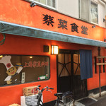 Saisaishokudou - 蔡菜食堂(東京都中野区中野)外観