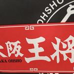 大阪王将 北9条店 -