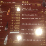 レストラン 海朱 -